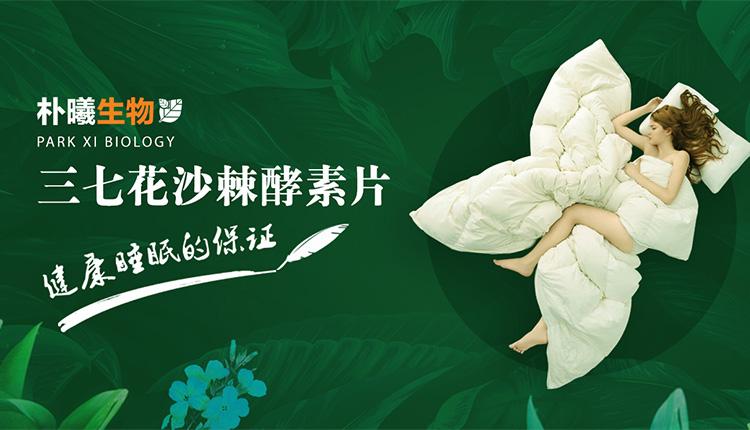 三七花沙棘酵素片