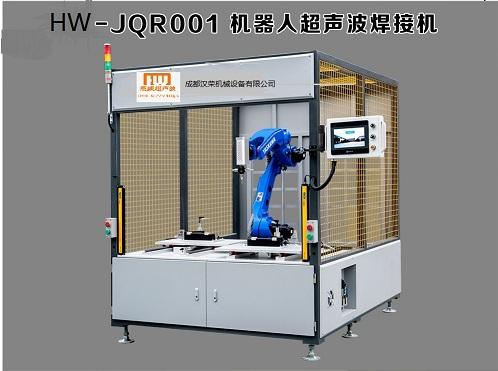 成都全自动机器人超声波塑胶点焊厂家推荐|销售机器人超声波塑胶焊接机
