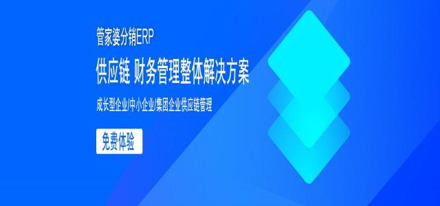 惠州财务管理软件管家婆辉煌版ERP企业管理软件找惠州管家婆