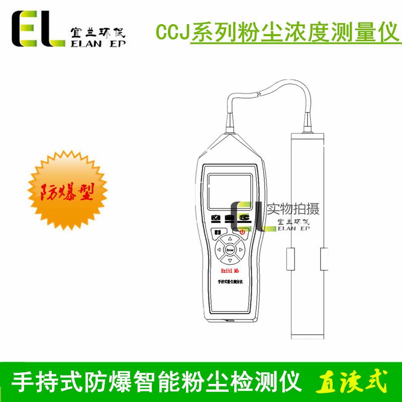 防爆粉尘检测仪供销-大量供应优良的激光粉尘浓度检测仪