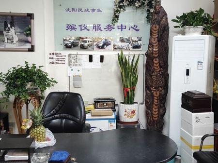 沈阳殡葬服务中心_沈阳殡葬服务中心哪家好_提供一条龙的服务