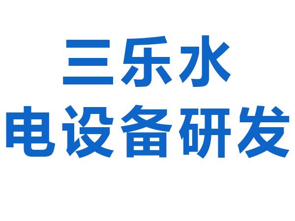 湖南三乐水电设备研发有限责任公司