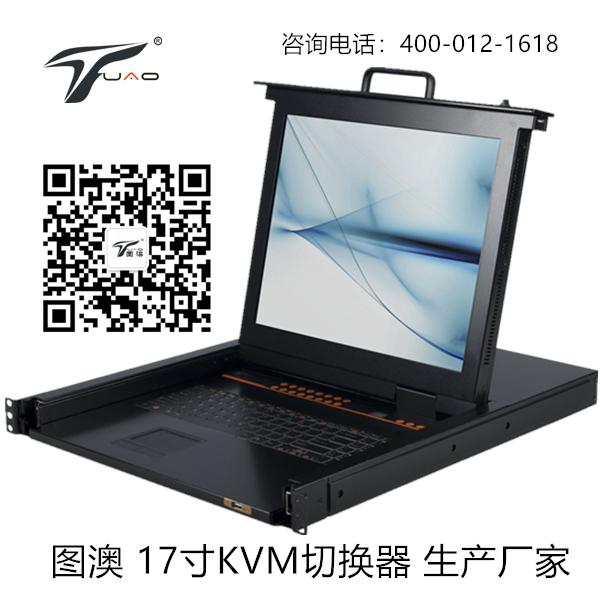 太原kvm切换器-图澳数字KVM切换器-17寸8口液晶KVM