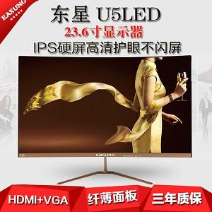 東星U5顯示器 云南電腦批發