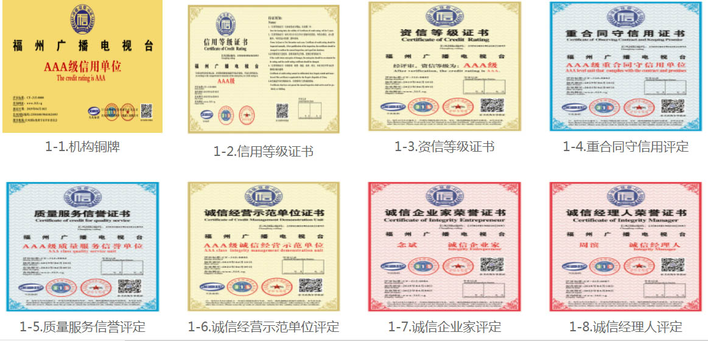 AAA信用证书,企业AAA等级证书,招投标AAA信用证书