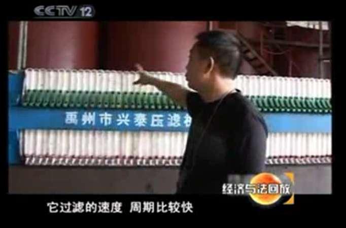 廂式壓濾機  興泰廠家皮革廢水壓濾機 廂式壓濾機報價