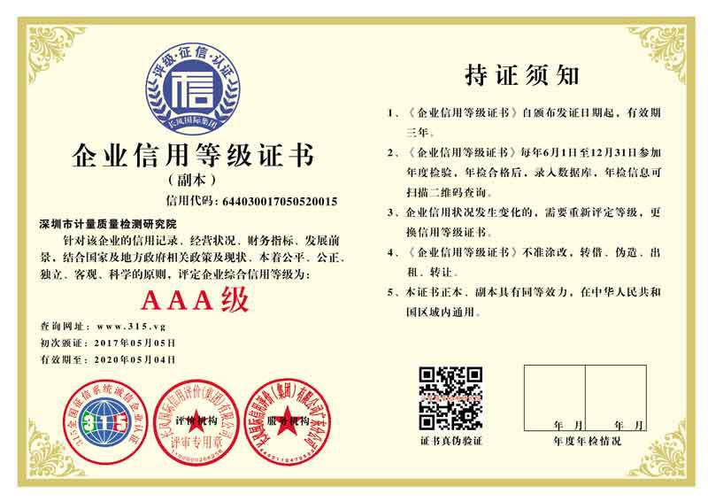 專業靠譜的企業AAA等級證書代辦-AAA級企業信用等級證書代辦