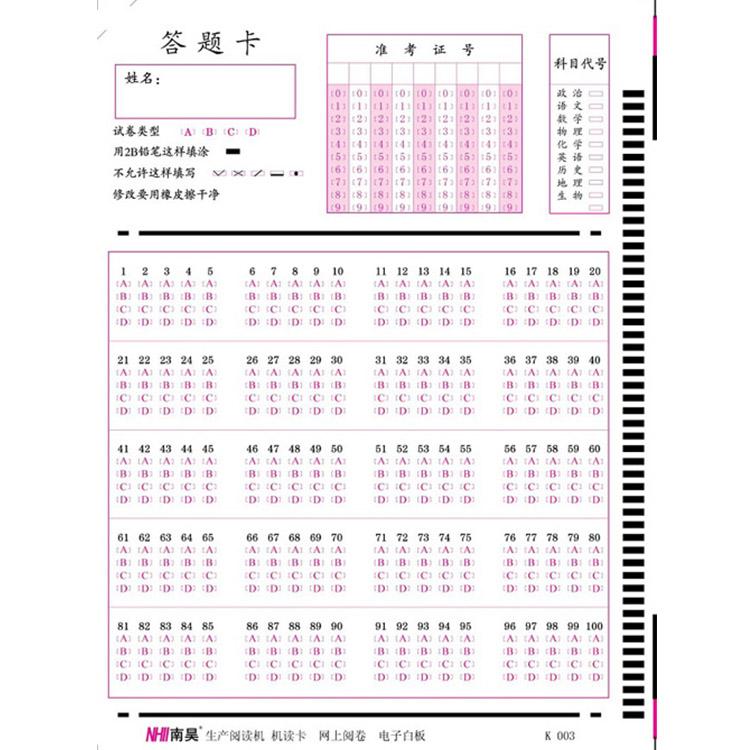 内江市答题卡,答题卡厂商,标准答题卡