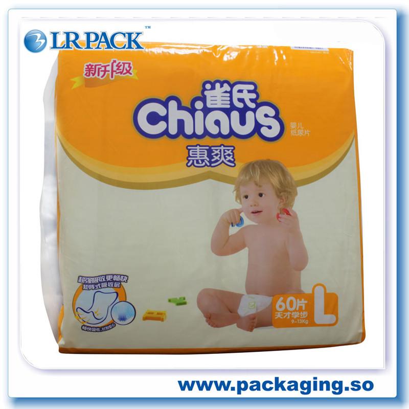 婴儿尿不湿纸尿裤包装袋生产婴幼儿拉拉裤包装