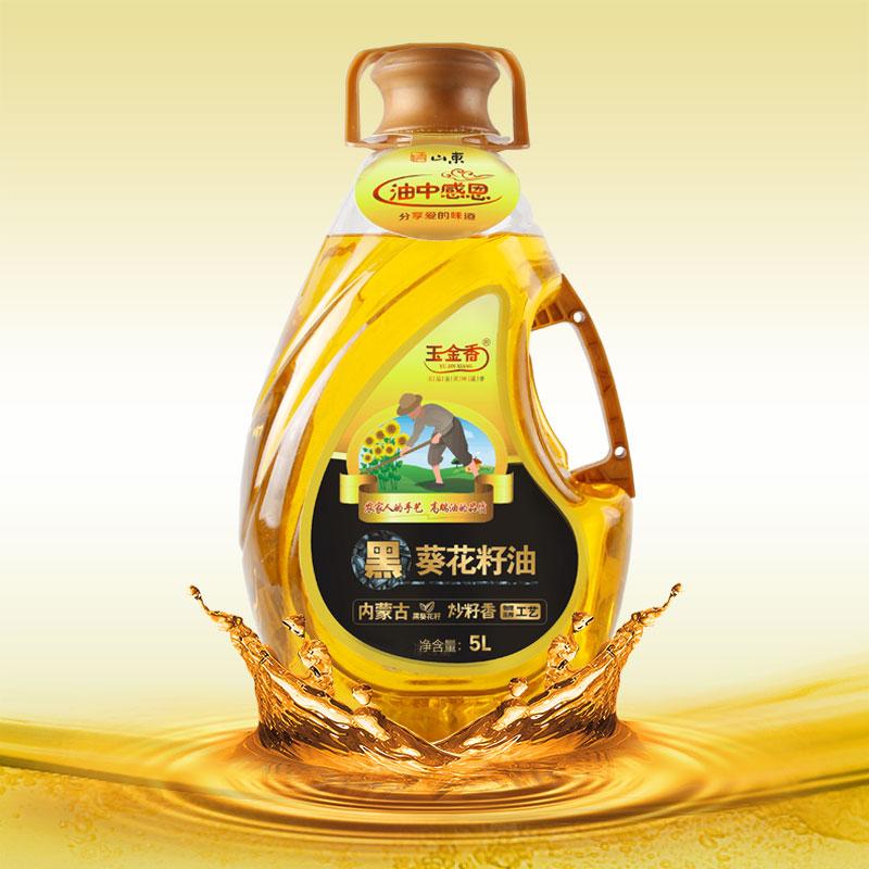 黑葵花籽油