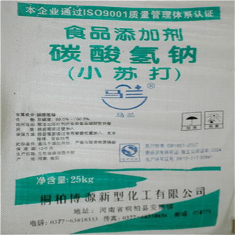 食品级小苏打  济南碳酸氢钠现货供应,价格优惠