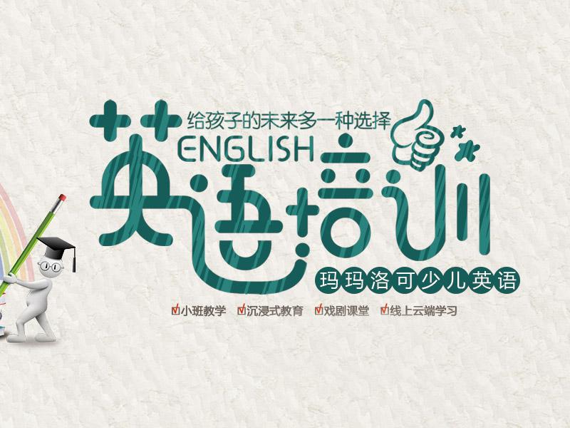 许昌少儿英语培训班就找玛玛洛可少儿英语 许昌英语培训班