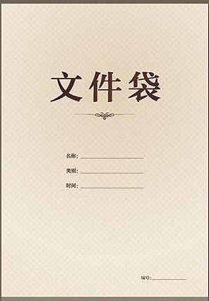 广平文件袋印刷价格