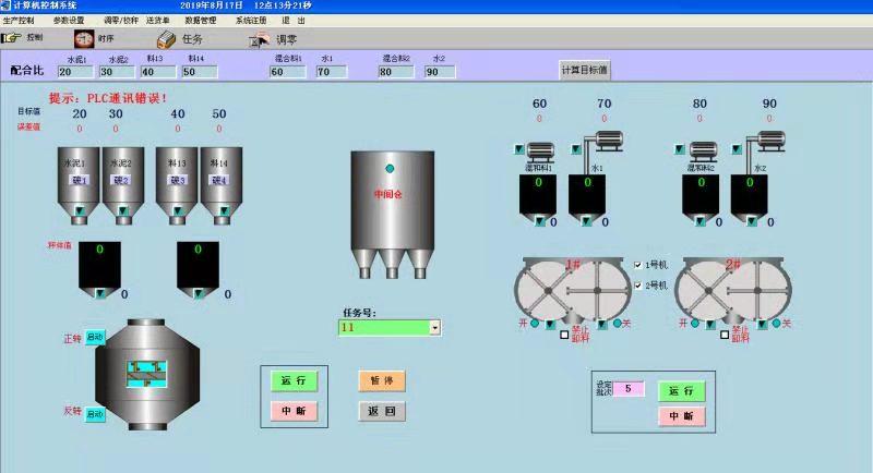 定制搅拌站控制系统价格-实力可靠的控制系统定制哪里有