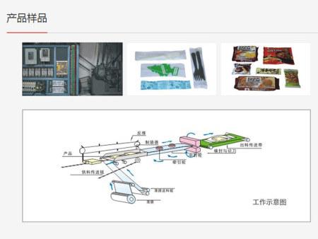 哪里能买到口碑好的高速枕式自动包装机|广东高速枕式自动包装机价位