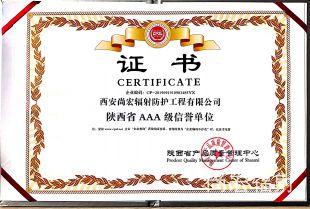 陕西省AAA级信誉单位 ,陕西省重质量守信誉单位,西安尚宏辐射防护工程有限公司