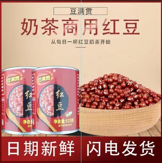 在找【商用红豆、奶盖、果冻奶茶粉】?就到【青州麦诺贸易】