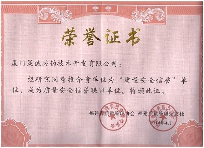 山西江西防偽證書制作|晟誠防偽溯源出售優惠的印刷防偽證書