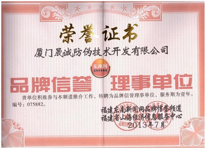 晟诚防伪溯源供应专业的印刷防伪证书_西藏江西防伪证书制作