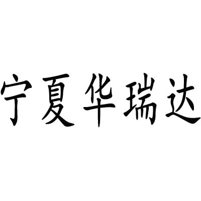 寧夏華瑞達化工有限公司