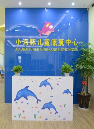 福州小海豚儿童康复中心