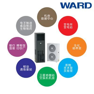 韦德恒温恒湿空调机组渭南市总代理(国产大品牌韦德提供)