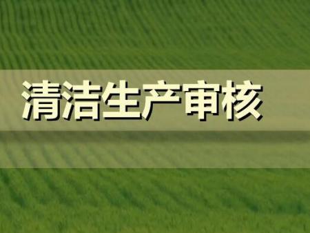 邯郸清洁生产审核服务