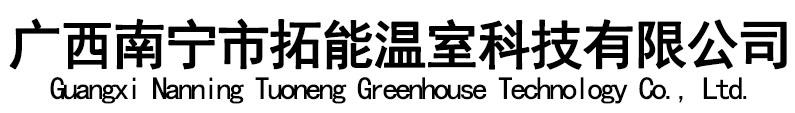 廣西南寧市拓能溫室科技有限公司