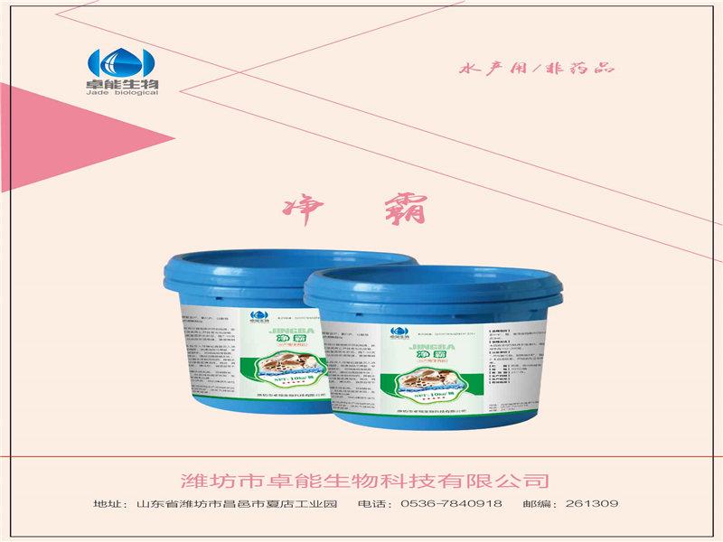 潍坊供应不错的水质净化剂 ,水质净化剂厂家供应