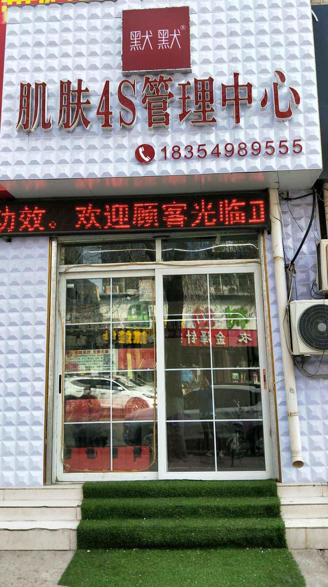 广州创享社交零售门店—默默化妆品