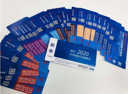 广平门票印刷-专业的门票印刷推荐