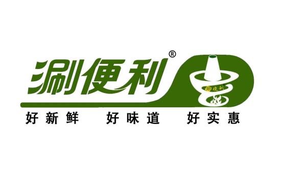 河南涮便利供应链管理有限公司
