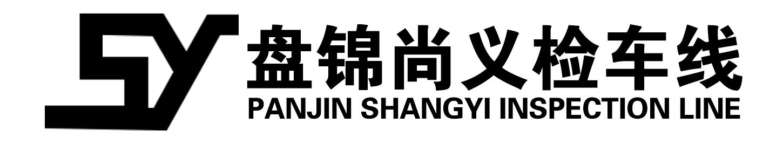 盤錦尚義機動車檢測服務有限公司
