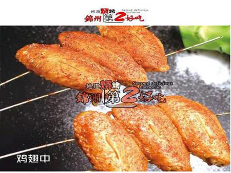 烧烤加盟---锦州第二好吃烧烤,专业的烧烤的团队,技术精湛!