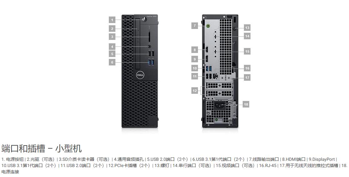 可管理性的商用台式机厂商_广州锐泰信息供应OPTIPLEX 3060 塔式机