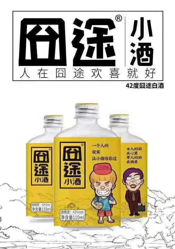金罐白酒工厂-厦门销量好的白酒批发供应
