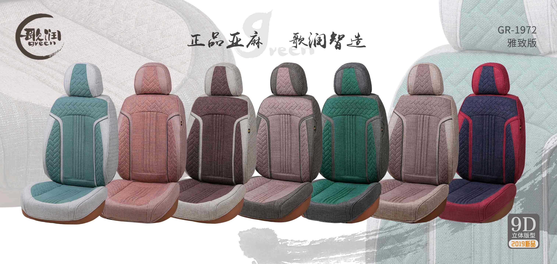 宁夏汽车坐垫 供应银川性价比高的银川汽车坐垫