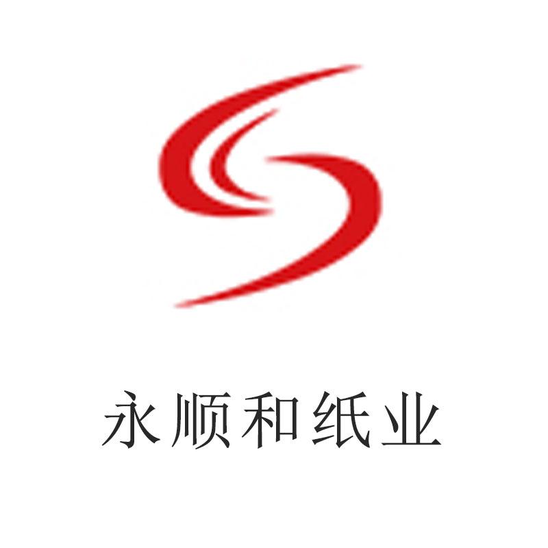 永顺和纸业(苏州)有限公司