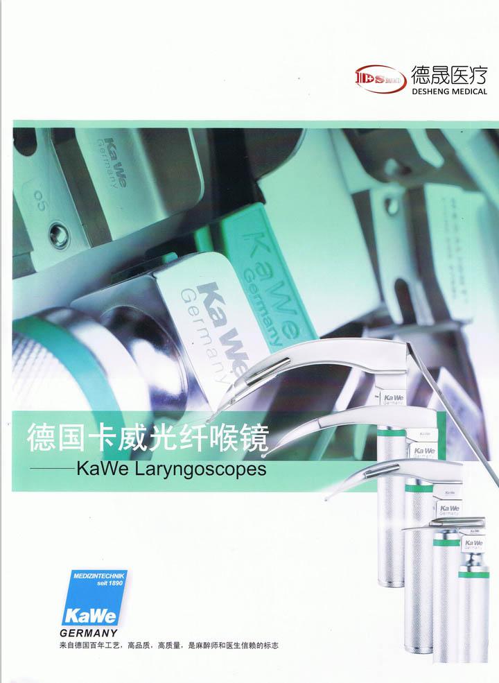 德國KaWe卡威光纖喉鏡——正規代理專營廠家