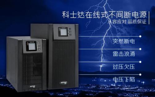 科士达UPS不间断电源西安雁塔区便宜销售公司