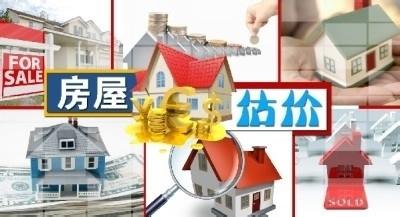 新乡棚户区改造可研报告_河南正和评估提供好的房地产评估服务