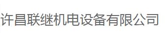 許(xu)昌聯(lian)繼(ji)機電設備有(you)限公(gong)司