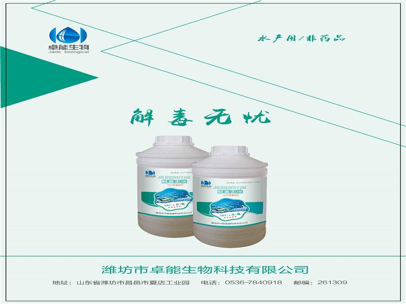 卓能生物_专业的解毒无忧剂提供商 水产养殖解毒剂哪里买
