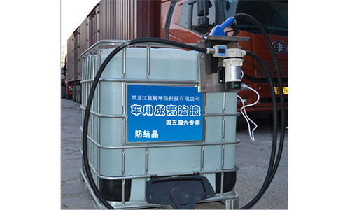 大慶車用防凍尿素價格-想買價格優惠的哈爾濱尿素溶液,就來黑龍江藍暢