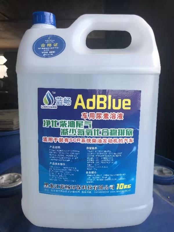 鸡西市专用汽车尿素溶液生产厂家