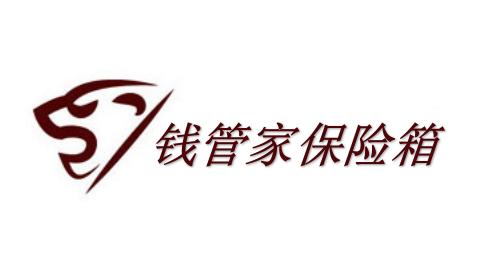 广东钱管家保险箱有限公司