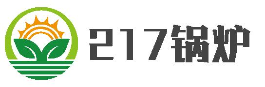 宁夏二一七锅炉制造有限公司