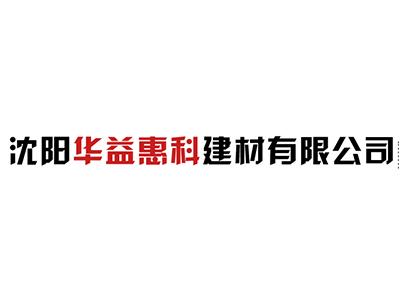沈阳华益惠科建材有限公司