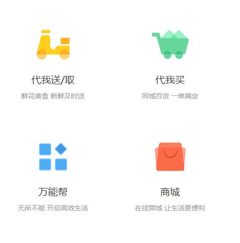 全国跑腿软件_温州可靠的跑腿软件代理加盟推荐