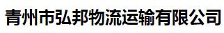 青州市弘邦物流運輸有限公司